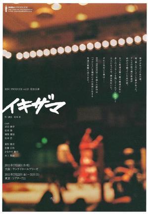 Ikizama_flyer