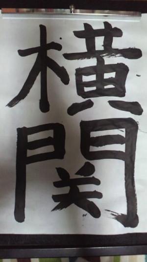 Yokozeki