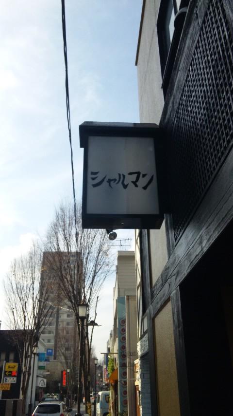 福島公演×取り急ぎ
